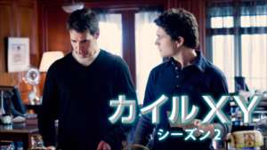 カイル XY シーズン2