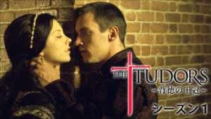 THE TUDORS~背徳の王冠~ シーズン1の紹介