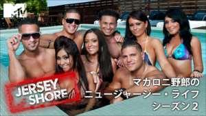Jersey Shore マカロニ野郎のニュージャージー・ライフ シーズン2の紹介