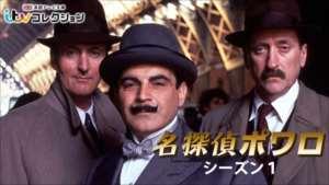名探偵ポワロ シーズン1 の紹介