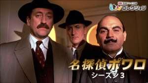 名探偵ポワロ シーズン3の紹介
