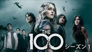 The 100/ ハンドレッド シーズン1の紹介