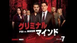 クリミナル・マインド/FBI vs. 異常犯罪 シーズン7の紹介