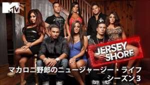 Jersey Shore マカロニ野郎のニュージャージー・ライフ シーズン3の紹介