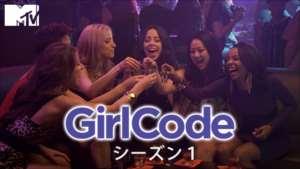 ガール・コード~女子の鉄則~