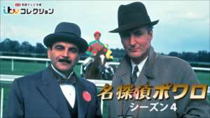 名探偵ポワロ シーズン4 の紹介