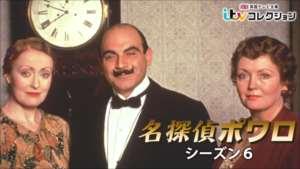 名探偵ポワロ シーズン6の紹介
