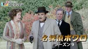 名探偵ポワロ シーズン9の紹介