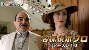 名探偵ポワロ シーズン10の紹介