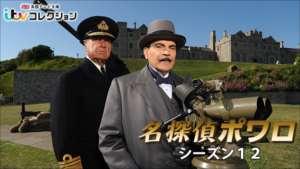 名探偵ポワロ シーズン12 の紹介