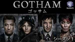 GOTHAM/ゴッサム シーズン1