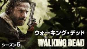 ウォーキング・デッド シーズン5