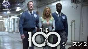 The 100/ ハンドレッド シーズン2