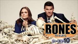 BONES シーズン10 の紹介