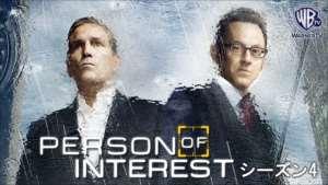 パーソン・オブ・インタレスト 犯罪予知ユニット シーズン4 の紹介