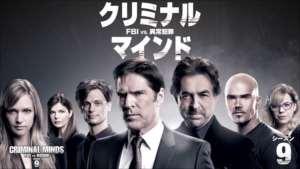 クリミナル・マインド/FBI vs. 異常犯罪 シーズン9 の紹介