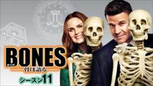 BONES シーズン11 の紹介