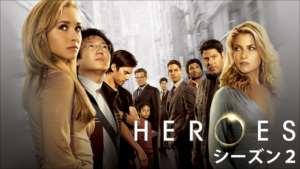 ヒーローズ シーズン2の紹介
