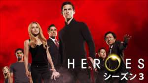ヒーローズ シーズン3 の紹介
