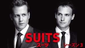 スーツ シーズン3 の紹介