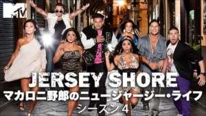 Jersey Shore マカロニ野郎のニュージャージー・ライフ シーズン4