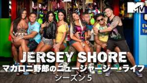 Jersey Shore マカロニ野郎のニュージャージー・ライフ シーズン5