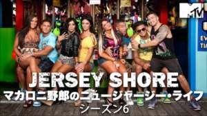 Jersey Shore マカロニ野郎のニュージャージー・ライフ シーズン6