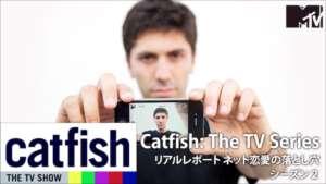キャットフィッシュ~リアルレポート ネット恋愛の落とし穴~ シーズン2の紹介