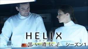 HELIX ‐黒い遺伝子‐ シーズン1 の紹介