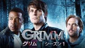 GRIMM/グリム シーズン1 の紹介