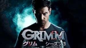 GRIMM/グリム シーズン3 の紹介