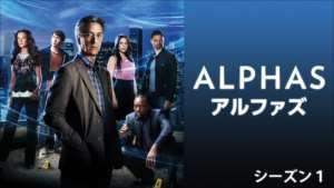 ALPHAS/アルファズ シーズン1 の紹介