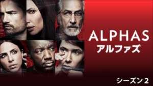 ALPHAS/アルファズ シーズン2の紹介