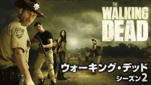 ウォーキング・デッド シーズン2