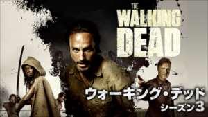 ウォーキング・デッド シーズン3