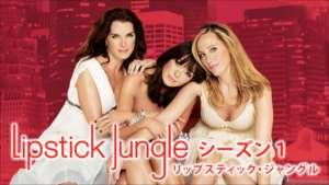 リップスティック・ジャングル シーズン1
