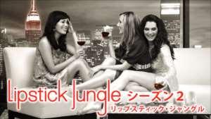 リップスティック・ジャングル シーズン2の紹介