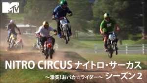 Nitro Circus ナイトロ・サーカス~激突!おバカ☆ライダー~ シーズン2