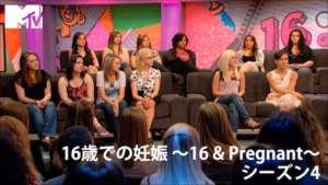 16歳での妊娠~16 & Pregnant~ シーズン4の紹介