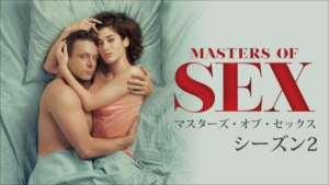 マスターズ・オブ・セックス シーズン2