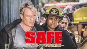 SAFE -カリフォルニア特別救助隊の紹介