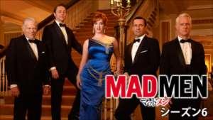 MADMEN シーズン6の紹介