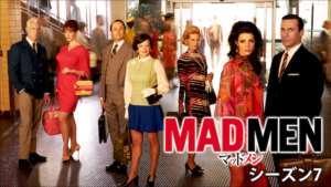 MADMEN シーズン7の紹介