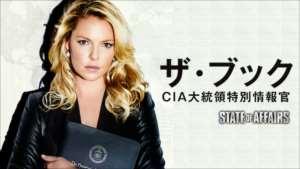 ザ・ブック/CIA大統領特別情報官の紹介
