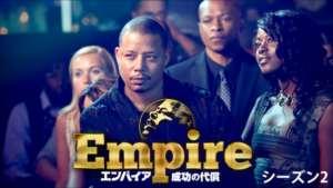 Empire/エンパイア 成功の代償 シーズン2の紹介