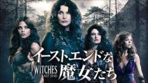イーストエンドの魔女たち