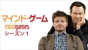 マインド・ゲーム シーズン1