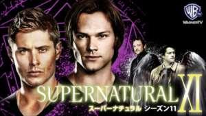 スーパーナチュラル シーズン11