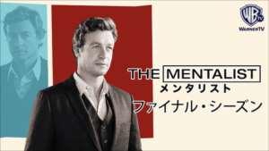 THE MENTALIST/メンタリスト ファイナル・シーズン