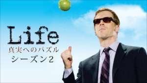 Life 真実へのパズル シーズン2